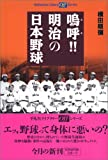 嗚呼!! 明治の日本野球 (平凡社ライブラリー―offシリーズ)