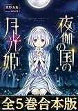 【合本版1-5巻】 夜伽の国の月光姫