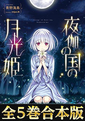 【合本版1-5巻】夜伽の国の月光姫の詳細を見る