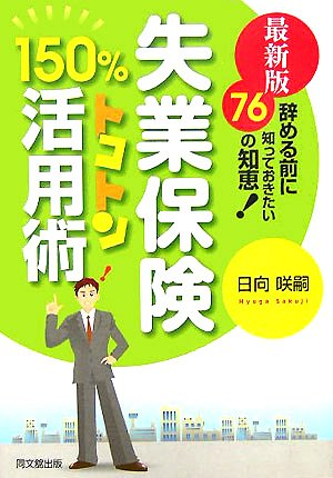 最新版 失業保険150%トコトン活用術—辞める前に知っておきたい76の知恵! (DO BOOKS)