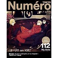 【ユーリ!!! on ICE特別表紙版】Numero TOKYO (ヌメロ・トウキョウ) 2017年12月号