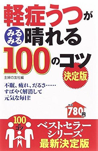 軽症うつがみるみる晴れる100のコツ 決定版 (100のコツシリーズ)の詳細を見る