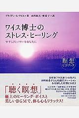 ワイス博士のストレス・ヒーリング―やすらぎとパワーをあなたに (瞑想CDブック) 単行本