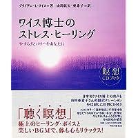 ワイス博士のストレス・ヒーリング―やすらぎとパワーをあなたに (瞑想CDブック)
