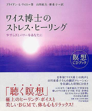 ワイス博士のストレス・ヒーリング—やすらぎとパワーをあなたに (瞑想CDブック)