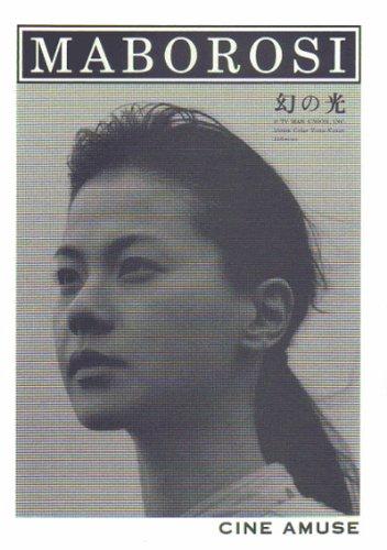 【映画パンフレット】『幻の光』 監督:是枝裕和 原作:宮本輝 ・・・