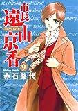 市長 遠山京香(9) (ジュディーコミックス)