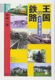 王国の鉄路―タイ鉄道の歴史 (学術選書)