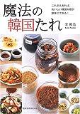 魔法の韓国たれ―これさえあれば、おいしい韓国料理が簡単にできる! (旭屋出版MOOK) 画像