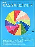 最新 世界の名刺コレクション〈2〉プライベートな名刺からショップカードまで世界のカードをコレクション! 画像