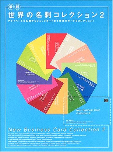 最新 世界の名刺コレクション〈2〉プライベートな名刺からショップカードまで世界のカードをコレクション!の詳細を見る