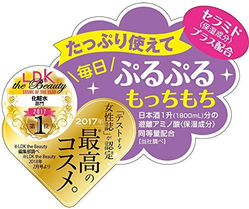 菊正宗『日本酒の化粧水高保湿』