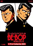 BE-BOP-HIGHSCHOOL VアニメCollection BOX [DVD]