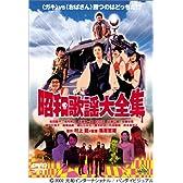 昭和歌謡大全集 [DVD]