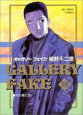 ギャラリーフェイク (18) (ビッグコミックス)の詳細を見る