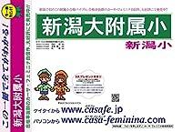 新潟大学附属新潟小学校【新潟県】 H30年度用過去問題集11(H29+幼児テスト)