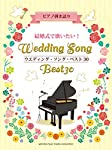 ピアノ弾き語り 結婚式で歌いたい! ウエディング・ソング・ベスト30