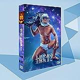 全裸監督 シーズン2 DVD-BOX 完全版 山田孝之 dvd 満島真之介 DVD 全8話を収録した8枚組DVD