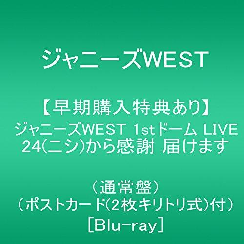 【早期購入特典あり】ジャニーズWEST 1stドーム LIVE 24(ニシ)から感謝 届けます(通常盤)(ポストカード(2枚キリトリ式)付) [Blu-ray]