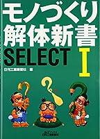 モノづくり解体新書SELECT〈1〉 (B&Tブックス)
