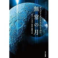 Amazon.co.jp: 伊藤 典夫: 本