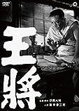 王将 [DVD]