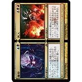MTG [マジックザギャザリング] 強行/突入 [レア] [ドラゴンの迷路] 収録カード