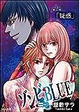 ゾンビBLUE(分冊版) 【第2話】 (ぶんか社コミックス)