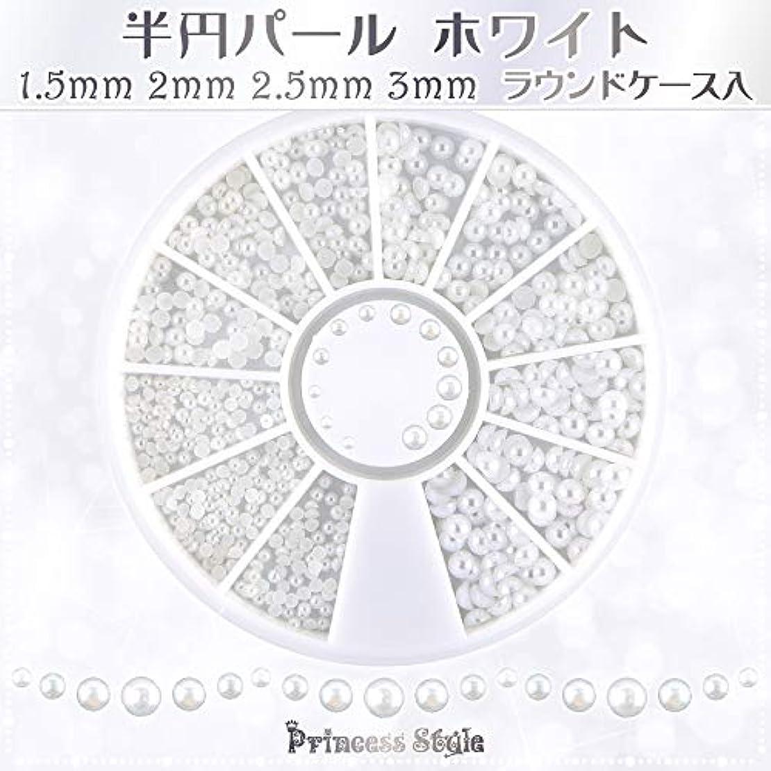 過去面積電話半円パール ホワイト ネイル デコ用 1.5mm,2mm,2.5mm,3mm ラウンドケース入