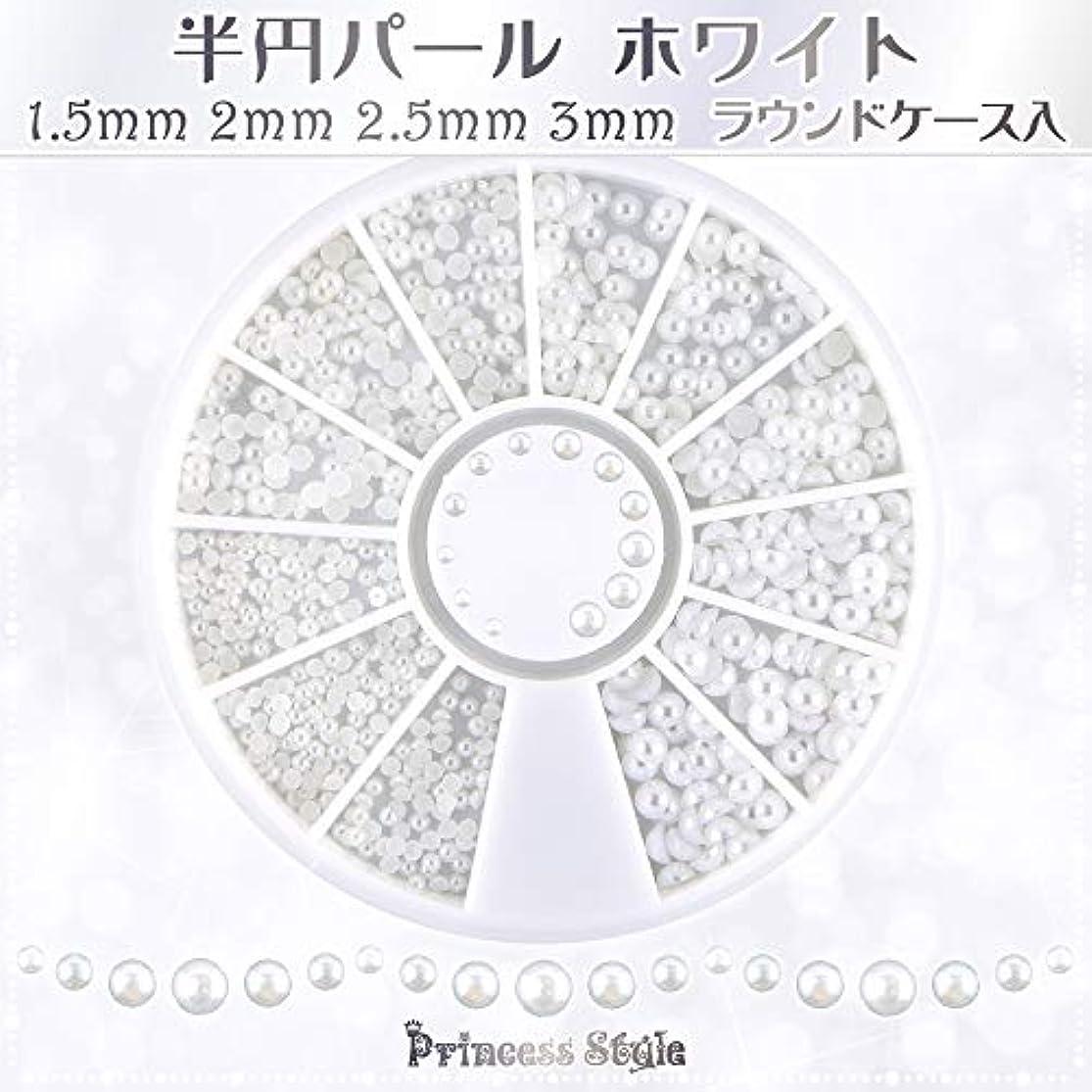 気球分配します入浴半円パール ホワイト ネイル デコ用 1.5mm,2mm,2.5mm,3mm ラウンドケース入