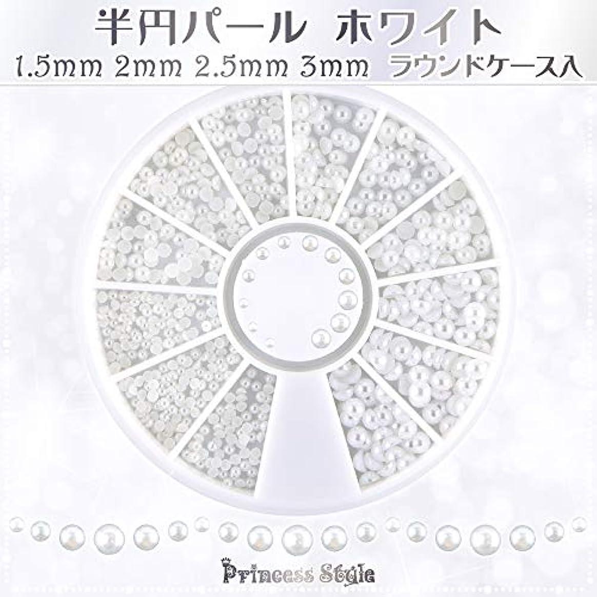 半円パール ホワイト ネイル デコ用 1.5mm,2mm,2.5mm,3mm ラウンドケース入