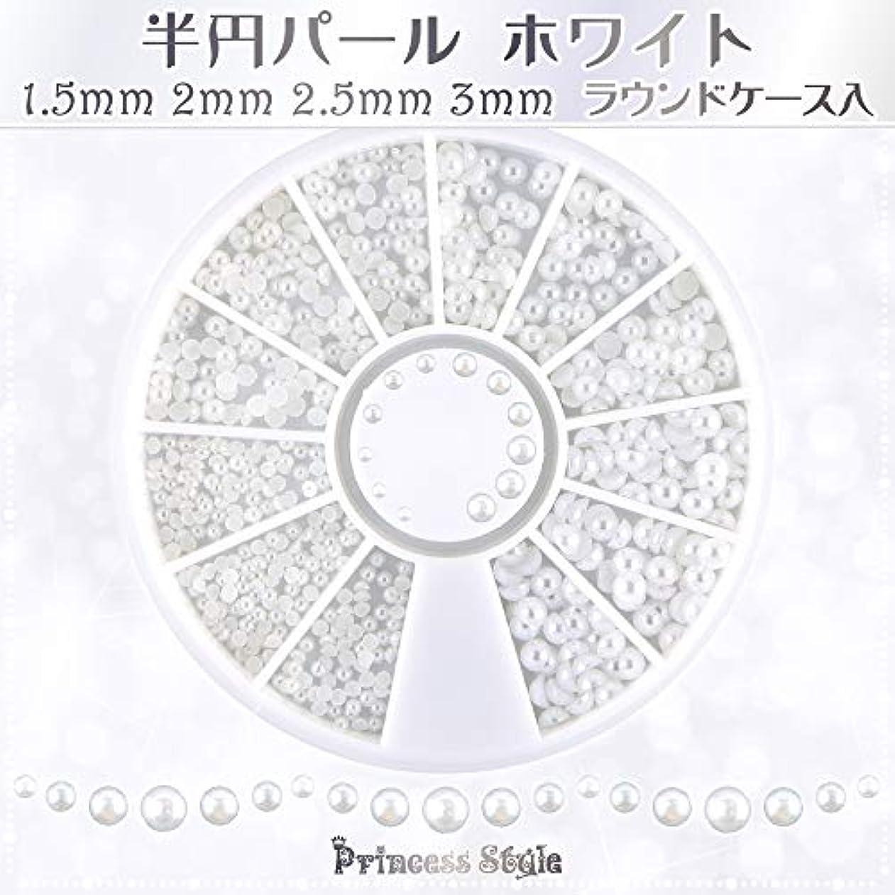 雨後世アレルギー性半円パール ホワイト ネイル デコ用 1.5mm,2mm,2.5mm,3mm ラウンドケース入