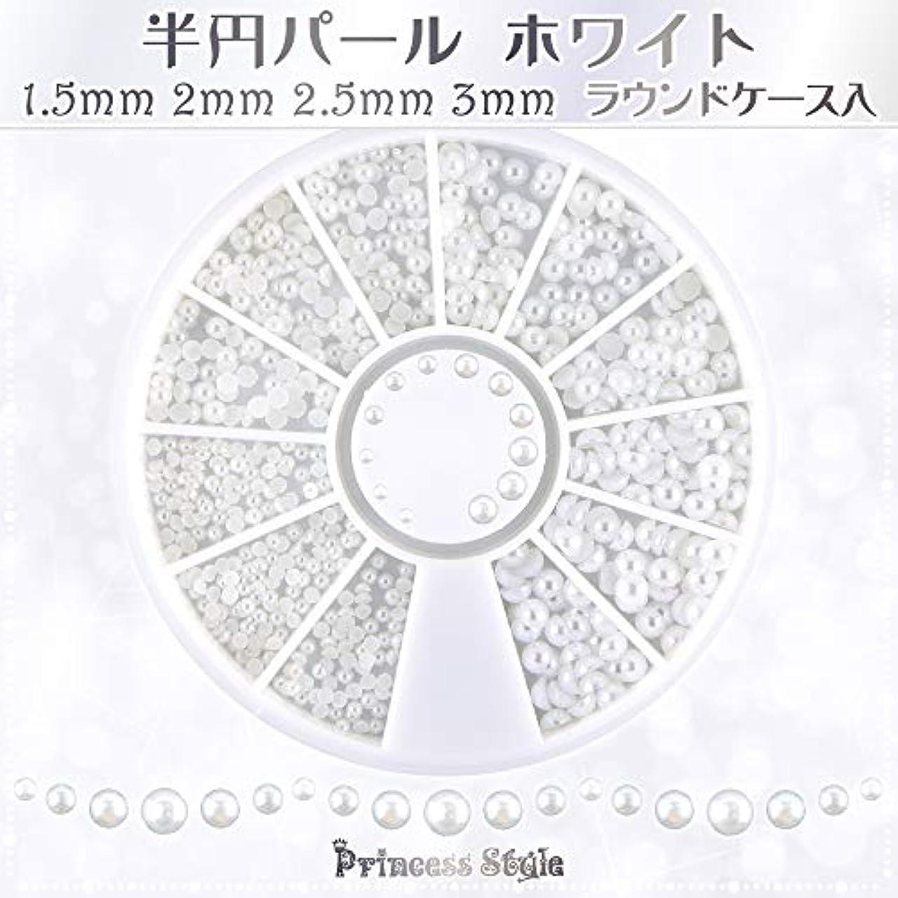 冒険者新年アナリスト半円パール ホワイト ネイル デコ用 1.5mm,2mm,2.5mm,3mm ラウンドケース入