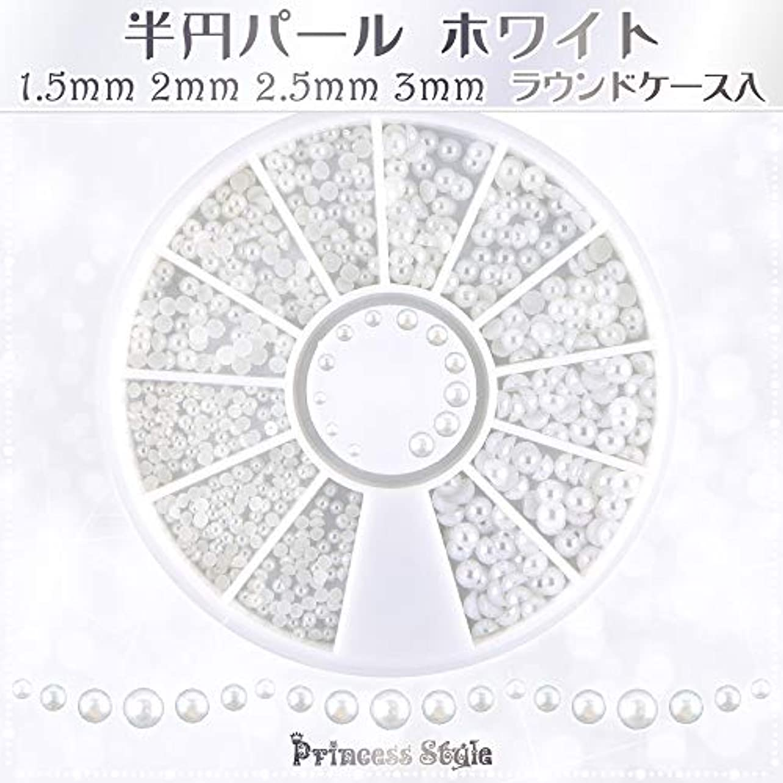 枯れる文明多様体半円パール ホワイト ネイル デコ用 1.5mm,2mm,2.5mm,3mm ラウンドケース入
