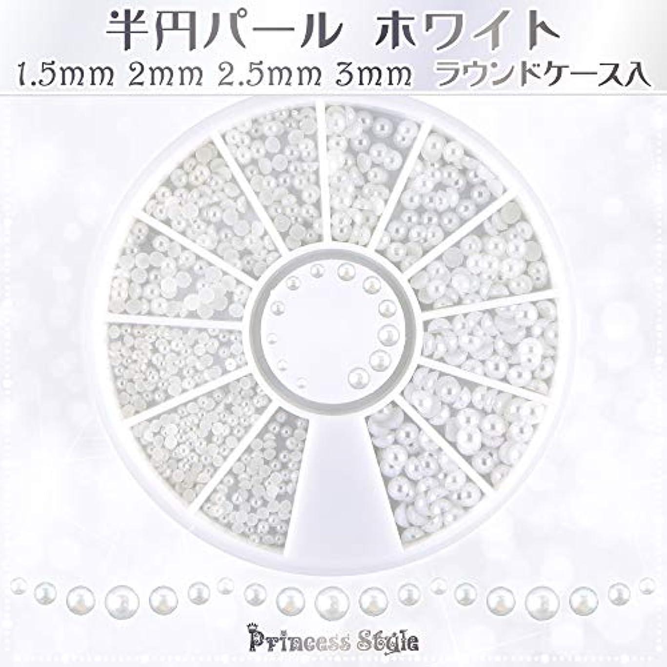 キルトすなわち巡礼者半円パール ホワイト ネイル デコ用 1.5mm,2mm,2.5mm,3mm ラウンドケース入