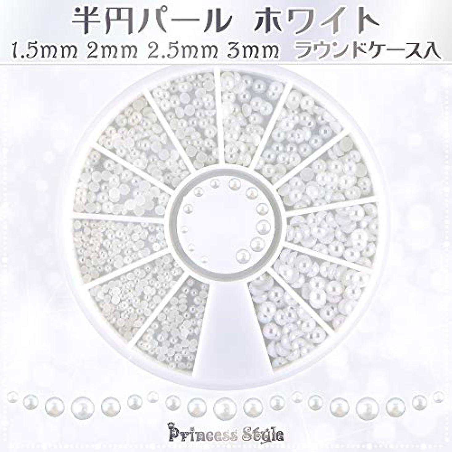 ペースト若者検閲半円パール ホワイト ネイル デコ用 1.5mm,2mm,2.5mm,3mm ラウンドケース入