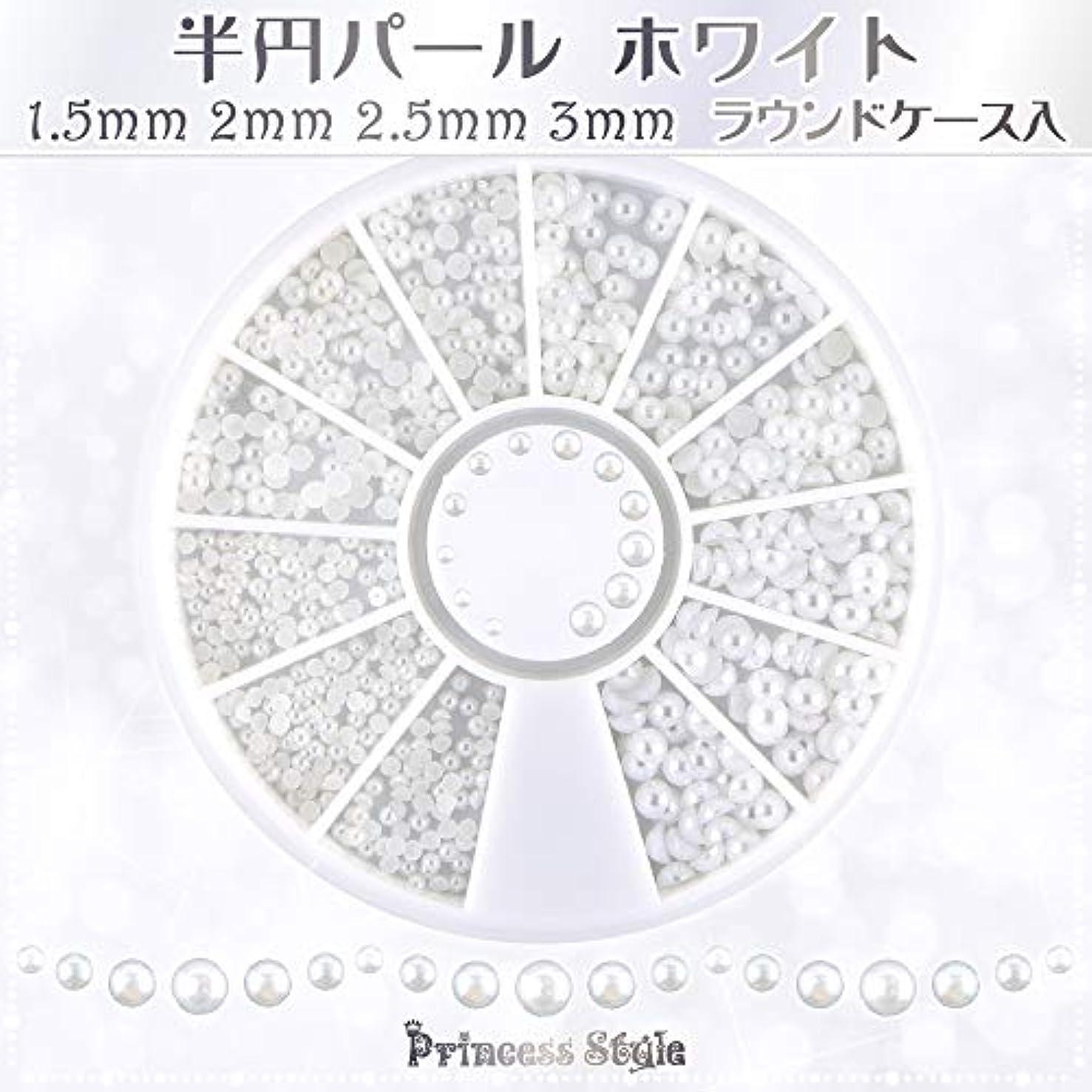 バーゲン疑問に思う象半円パール ホワイト ネイル デコ用 1.5mm,2mm,2.5mm,3mm ラウンドケース入