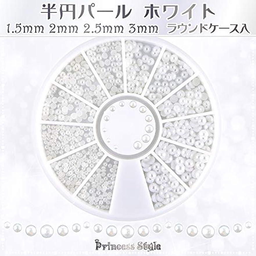 重要性憲法驚くばかり半円パール ホワイト ネイル デコ用 1.5mm,2mm,2.5mm,3mm ラウンドケース入