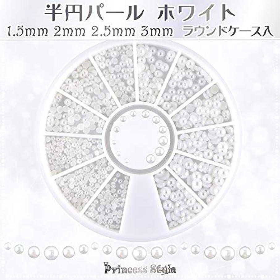 テレマコスきらめく累計半円パール ホワイト ネイル デコ用 1.5mm,2mm,2.5mm,3mm ラウンドケース入
