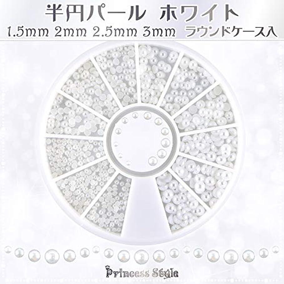 検出マオリ論理的半円パール ホワイト ネイル デコ用 1.5mm,2mm,2.5mm,3mm ラウンドケース入