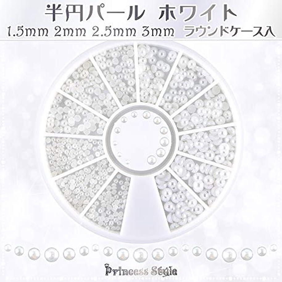 矢印インフラ蛾半円パール ホワイト ネイル デコ用 1.5mm,2mm,2.5mm,3mm ラウンドケース入
