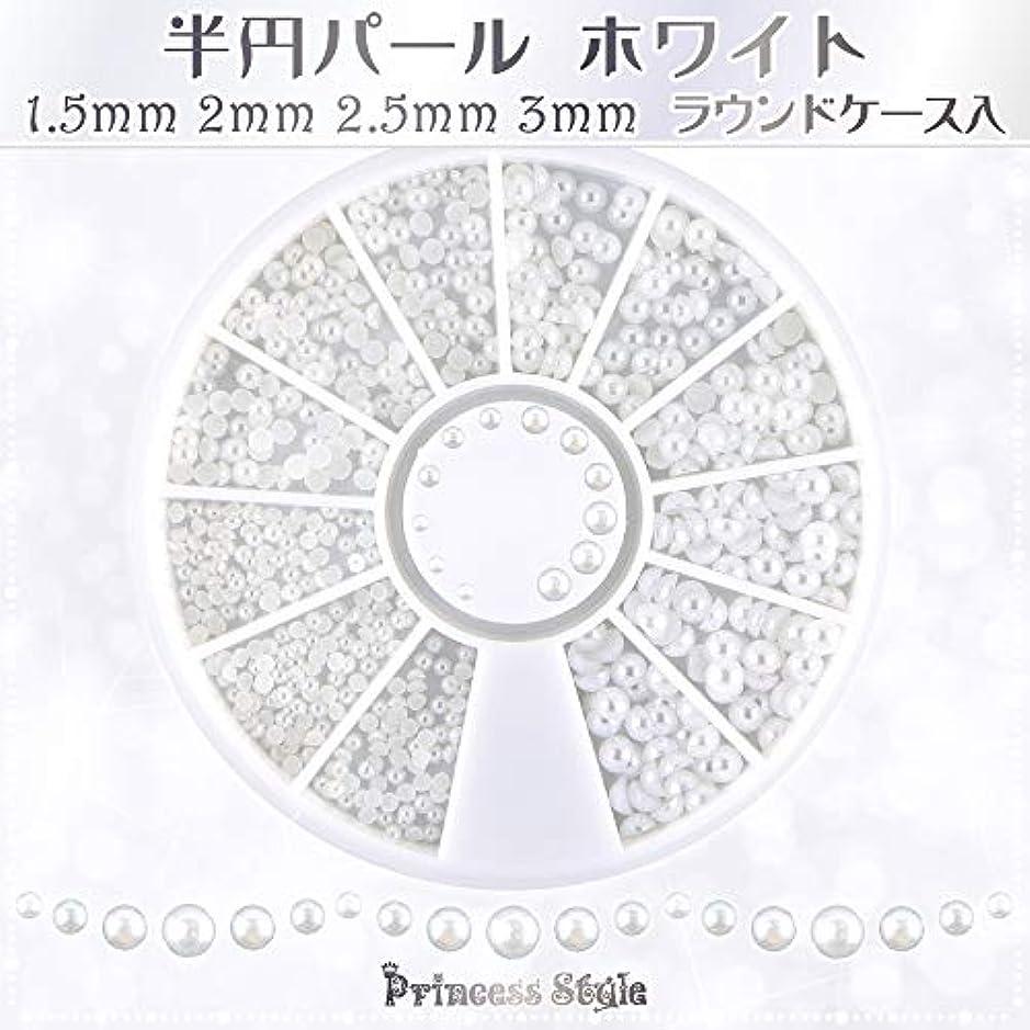 薄暗い混沌曲線半円パール ホワイト ネイル デコ用 1.5mm,2mm,2.5mm,3mm ラウンドケース入