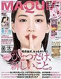 MAQUIA(マキア) 2020年 02 月号 [雑誌] 画像