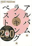 アルバム・ランキング・ベスト200 MUSIC MAGAZINE (ミュージックマガジン)2009年9月号増刊
