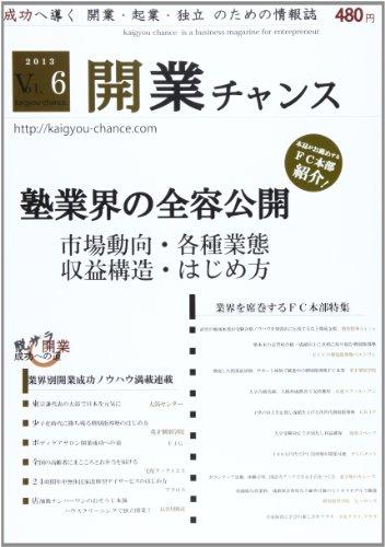 開業チャンス 2013 vol.6―成功へ導く開業・起業・独立のための情報誌 塾業界の全容徹底公開