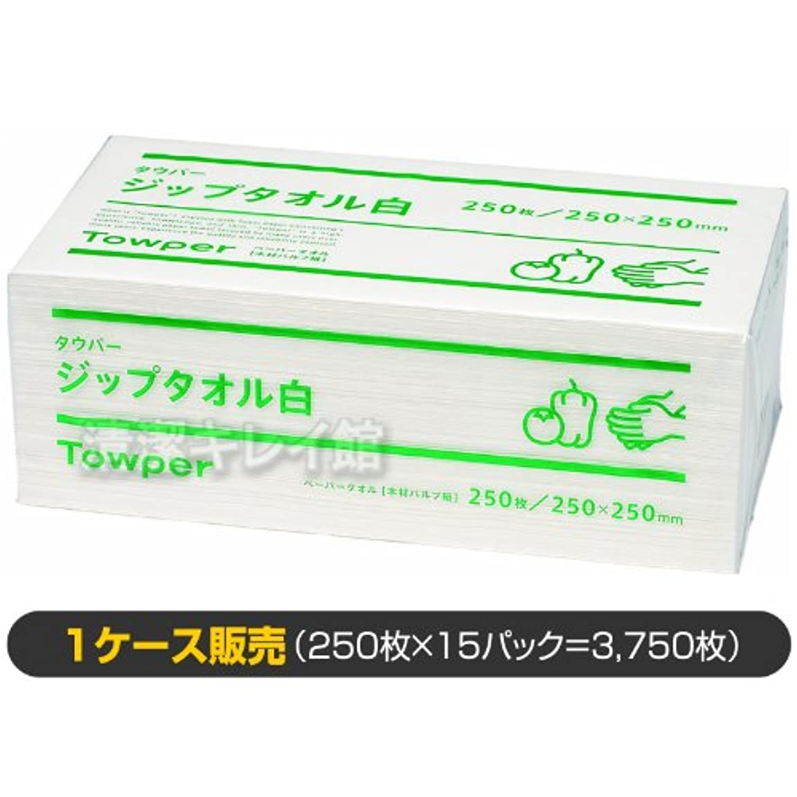寄り添うロック良さペーパータオル ジップタオル(白) /1ケース販売(清潔キレイ館/大判サイズ用)
