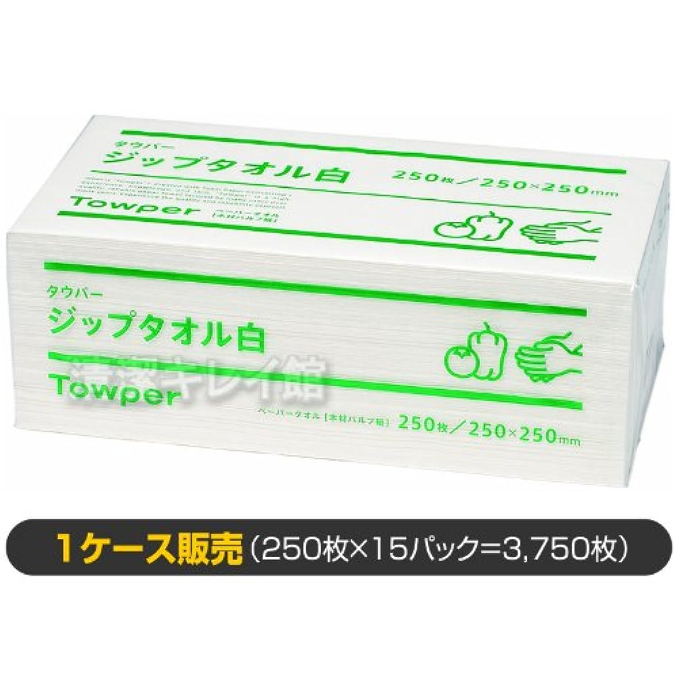 船形ビュッフェアマチュアペーパータオル ジップタオル(白) /1ケース販売(清潔キレイ館/大判サイズ用)