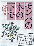 モンパの木の下で 「椎名誠 旅する文学館」シリーズ