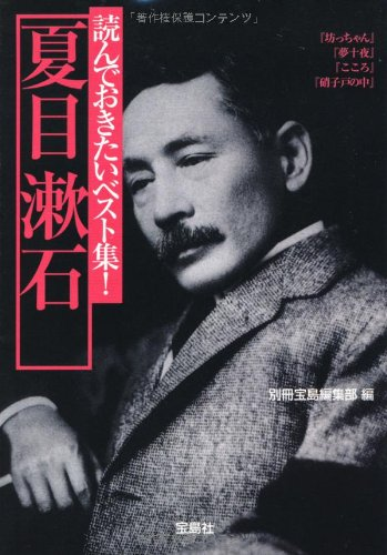 読んでおきたいベスト集! 夏目漱石 (宝島社文庫)の詳細を見る