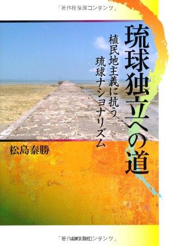 琉球独立への道―植民地主義に抗う琉球ナショナリズムの詳細を見る